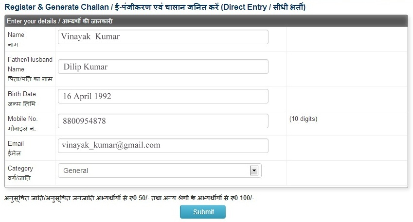 Recruitment Online Application Form Bank Challan Payment